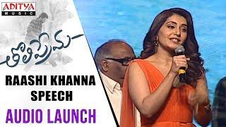 Raashi Khanna Speech @ Tholi Prema Audio Launch    Varun Tej, Raashi Khanna    SS Thaman - ADITYAMUSIC