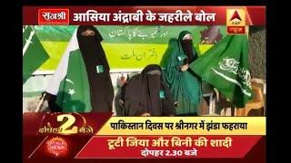 Kashmiri separatist Asiya Andrabi hosts Pakistani flag while celebrating Pakistan Day in S - ABPNEWSTV