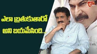 వీళ్లెలా బ్రతుకుతారో అని బయమేసింది.. | Yatra Movie Success Meet | Rao Ramesh | TeluguOne - TELUGUONE