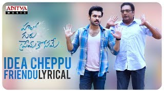 Idea Cheppu Friendu Lyrical || Hello Guru Prema Kosame Songs || Ram Pothineni, Anupama || DSP - ADITYAMUSIC