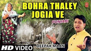 Bohra Thaley Jogia Ve I Punjabi Baba Balaknath Bhajan I DEEPAK MAAN I Full HD Video Song - TSERIESBHAKTI
