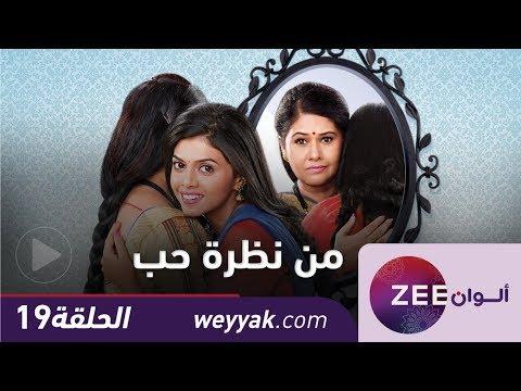 مسلسل من نظرة حب - حلقة 19 - ZeeAlwan