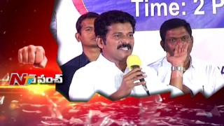 Revanth Reddy Punch to Minister KTR || Power Punch || NTV - NTVTELUGUHD