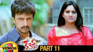 Kiccha Telugu Full Movie HD | Sudeep | Ramya | Rangayana Raghu | Harikrishna | Part 11 |Mango Videos - MANGOVIDEOS