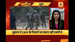 Twarit: SP Abhishek Meena was the target of Naxals not the 9 CRPF Jawans in Sukma - ABPNEWSTV