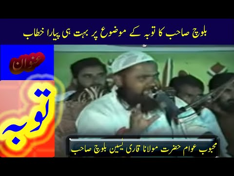 MOLANA QARI YASEEN BLOCH TOPIC (tooba)