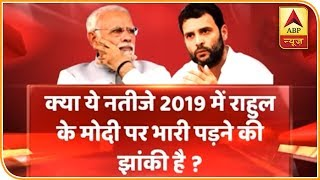 2019 Lok Sabha elections: Has Modi Magic come to an end? - ABPNEWSTV
