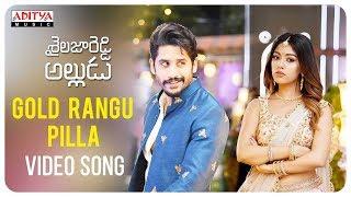 Gold Rangu Pilla Video Song || Shailaja Reddy Alludu Songs || Naga Chaitanya, Anu Emmanuel - ADITYAMUSIC