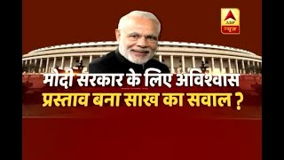 Jan Man: BJP not afraid but trying to delay TDP's move of 'Non-Confidence Motion' - ABPNEWSTV