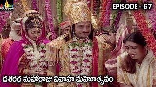 దశరధ మహారాజు వివాహ మహోత్సవం | Vishnu Puranam Episode 67 | Sri Balaji Video - SRIBALAJIMOVIES