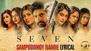 Sampaddhoy Nanne Full Song Lyrical | 7 Telugu Movie Songs | Havish | Regina | Nandita | Seven Movie - MANGOMUSIC