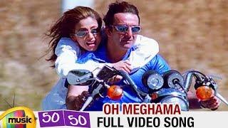 Sanjay Dutt Best Love Song | Oh Meghama Full Video Song | Fifty Fifty Video Songs | RGV |Mango Music - MANGOMUSIC