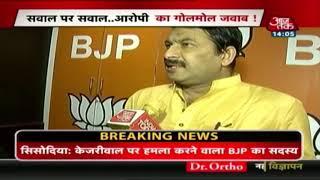 Manoj Tiwari का दावा- मिर्ची नहीं, Kejriwal ने खुद ही फेंकवाया खुशबूदार पाउडर - AAJTAKTV