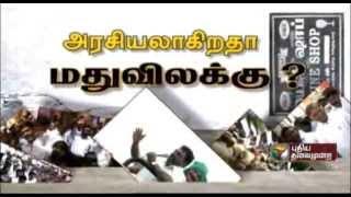 Katchi Kolgai Koottani 04-08-2015 Puthiya Thalaimurai TV Show
