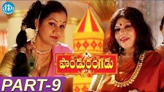 Pandurangadu Full Movie Part 9 || Balakrishna, Tabu, Sneha || K Raghavendra Rao || M M Keeravani - IDREAMMOVIES