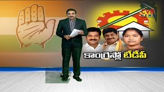 కాంగ్రెస్లో టీడీపీ : Revanth Reddy Appointed Telangana Congress Working President | CVR News - CVRNEWSOFFICIAL
