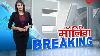 Watch Morning Breaking, April 19, 2018 - ZEENEWS