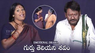 Gurthu Teliyani Shavam - Emotional Drama | Movie Artists Association Silver Jubilee Celebrations - TFPC