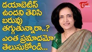 Diabetes Diet Plan Telugu | Food Habits - TELUGUONE