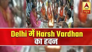 BJP candidate Harsh Vardhan offers prayers ahead of nomination - ABPNEWSTV
