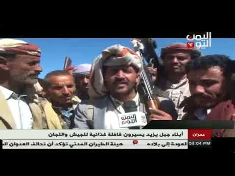 أبناء جبل يزيد في محافظة عمران يسيرون قافلة غذائية للجيش واللجان 24 - 11 - 2017