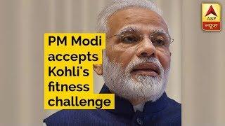 PM Modi accepts Virat Kohli's fitness challenge, promises to post video soon - ABPNEWSTV