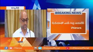 TDP Galla Jayadev Speaks To Media Over Kadapa Steel Plant | Delhi | iNews - INEWS