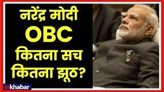 Lok Sabha Elections 2019,  Mainpuri: Is PM Narendra Modi OBC? नरेंद्र मोदी OBC हैं या नहीं? - ITVNEWSINDIA