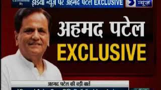 इंडिया न्यूज़ पर कांग्रेस सांसद अहमद पटेल Exclusive - ITVNEWSINDIA