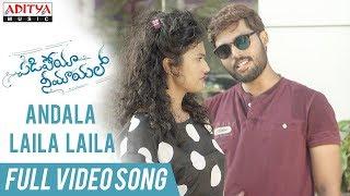 Andala Laila Laila Full Video Song || Padipoyaa Neemayalo Songs || Arun Gupta, Saveri - ADITYAMUSIC