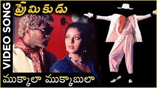 Mukkala Mukabula Video Song || Premikudu Movie Songs || Prabhu Deva, Nagma - RAJSHRITELUGU