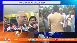 TDP MPs Boycott Railway DRM Meeting Over Visakha Railway Zone | iNews - INEWS