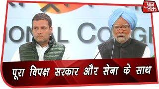 राहुल गांधी बोले - पूरा विपक्ष सरकार और सेना के साथ - AAJTAKTV
