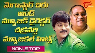 Megastar Chiranjeevi & Music Director Chakravarthy Telugu Hit Songs | All Time Super Hits - TELUGUONE