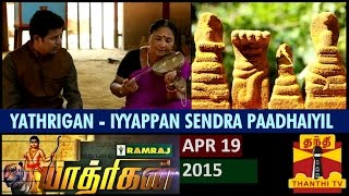 "Yathrigan – ""Abodes of Ayyappan"" 19-04-2014 Thanthi tv Program"