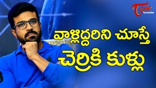 Ram Charan Is Jealous Of Tollywood Young Heroes - TELUGUONE