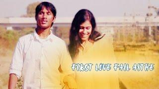 First Love Fail Aithe   Telugu Short Film 2015 - YOUTUBE
