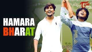 Hamara Bharat | Independence Day Video Song 2018 | Praveen Sukumar | Everyone Must Watch | TeluguOne - TELUGUONE