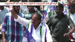 YCP Silpa Chakrapani Reddy conducts bike rally in support to YS Jagan 3000km paadayatra | CVR News - CVRNEWSOFFICIAL