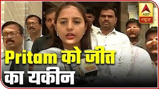 Lok Sabha Elections 2019: Pritam Munde assured of win - ABPNEWSTV