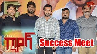 Gang Movie Success Meet | Suriya | Keerthy Suresh - TELUGUONE
