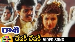 Devaki Devaki Video Song | Ajith Raasi Telugu Movie Songs | Ajith | Rambha | Mango Music - MANGOMUSIC