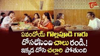 Megastar Chiranjeevi And Gollapudi Maruthirao Comedy Scenes | TeluguOne - TELUGUONE