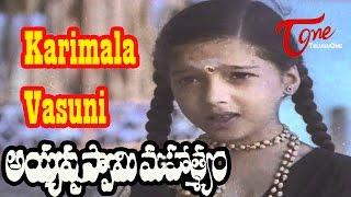 Ayyappa Swamy Mahatyam Movie Songs | Karimala Vasuni Video Song | Sarath Babu, Silk Smitha - TELUGUONE