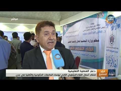 اختتام أعمال اللقاء التشاوري الثاني لرؤساء الجامعات الحكومية والأهلية في عدن