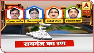 Lok Sabha Elections 2019: Know about the contest in Raiganj - ABPNEWSTV