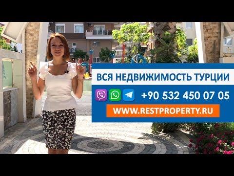 Купить квартиру в турции отзывы те кто купил