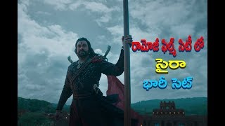 Sye Raa Narasimha Reddy Set In Ramoji Film City | రామోజీ ఫిల్మ్ సిటీ లో సైరా భారీ సెట్ | TVNXT - MUSTHMASALA