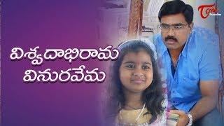 Viswadabi Rama Vinura Vema | Latest Telugu Short Film 2019 | By Vijay Kumar | TeluguOne - TELUGUONE
