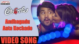 Andhagadu Aata Kochade Full Video Song | Andhagadu Video Songs | Raj Tarun, Hebah Patel | Sekhar - ADITYAMUSIC